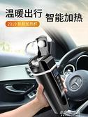 智慧保溫電熱杯汽車用熱水器燒水壺12V24V通用開水杯【全館免運】
