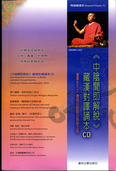 中陰聞即解脫 藏漢對譯誦本CD Guru Rinpoche's instruction on Bardo Liberat..