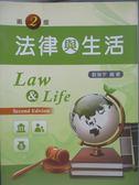 【書寶二手書T7/大學法學_YBJ】法律與生活2/e_劉瀚宇