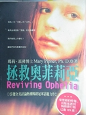 【書寶二手書T5/翻譯小說_JLK】拯救奧菲莉亞_瑪莉‧派佛