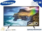 ↙0利率↙SAMSUNG三星65吋4K連網直下式QLED量子液晶電視QA65Q70RAWXZW原廠保固【南霸天電器百貨】