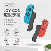 任天堂 Switch 無線藍牙手柄 時尚版手柄 體感總動員 跑步遊戲機 Switch遊戲機