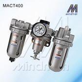 *雲端五金便利店* 三點組合 MACT 400 10A 15A 調壓閥 濾水器 潤滑器 給油器 Mindman 金器