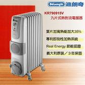 【歐風家電館】Delonghi 迪朗奇 9葉片 熱對流 暖風電暖器  KR790915V