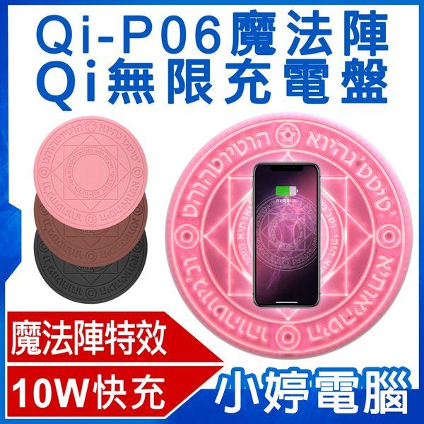 【時時樂促銷】全新 Qi-P06魔法陣Qi無線充電盤 10W快充 魔法陣特效 大型無線充電器 Apple 三星