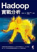 Hadoop 實戰分析