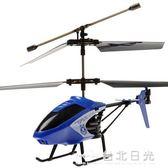 遙控飛機兒童充電動新手耐摔遙控直升機航模型玩具男女孩禮物  台北日光