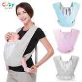腰凳 日本CUBY嬰兒背帶夏季輕便交叉簡易背巾面對面向前式多功能3-24月【果果新品】