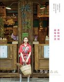 尋常.台北|時尚美食:食時刻刻 品味台北