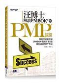 汪博士解讀PMBOK 與PMP 認證