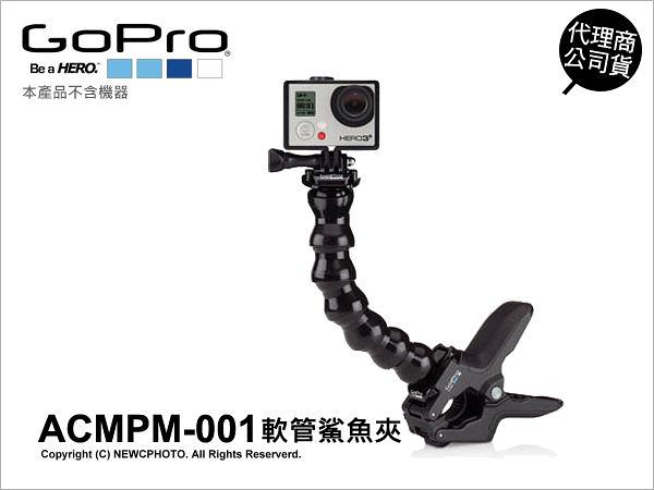 GoPro 原廠配件 ACMPM-001 Jaws:Flex Clamp 軟管鯊魚夾 延長夾 公司貨【可刷卡】GOPRO系列 薪創