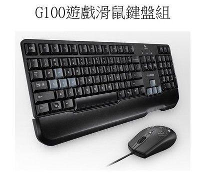 【免運+3期零利率】全新  遊戲鍵盤滑鼠組 G100 專為戰鬥而生的遊戲等級滑鼠與鍵盤