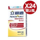 【專品藥局】立攝適 腎臟病透析適用配方 237mlX24入+2瓶 (口飲/管灌皆適宜)