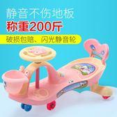 兒童扭扭車萬向輪男女寶寶搖擺車1-3-6歲滑滑玩具YYP  傑克型男館