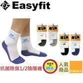 Easyfit 抗菌除臭1/2陰陽襪(22~26cm)【愛買】