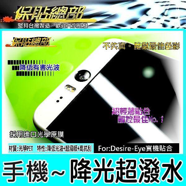 保貼總部~(藍光超潑水)For:Meitu美圖手機2(MK260)手機保護貼專用型,台灣製造