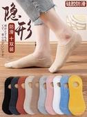女士襪子 ins潮船襪短襪淺口隱形硅膠防滑日系春秋夏季純棉夏天薄款【快速出貨】
