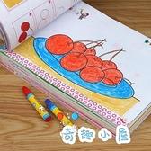 兒童塗色書大本幼稚園啟蒙美術繪畫本寶寶學畫本【奇趣小屋】