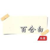 【漆寶】虹牌油性水泥漆 4092百合白 (5加侖裝)