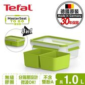 【Tefal法國特福】 MasterSeal  樂活系列點心盒1.0L