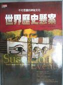 【書寶二手書T1/歷史_YCM】世界歷史懸案_探索發現系