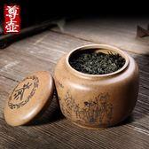 尊壺宜興紫砂茶葉罐仿古普洱茶罐儲茶罐醒茶罐非陶瓷密封茶葉盒