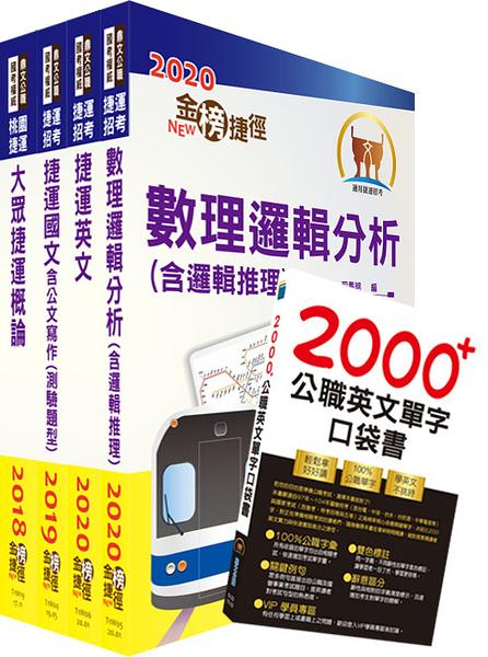 【鼎文公職】T2W21-109年桃園捷運招考(運務類-司機員、站務員、助理工程員)套書