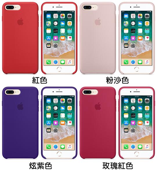 apple iPhone 7/8 Plus 矽膠護套 原廠保護殼iPhone8Plus矽膠保護殼 iPHONE8原廠手機殼 美國進口