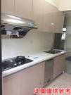 【fami】全家福生活館 一字型廚具 不鏽鋼檯面 UV滅菌門片