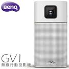 【4月限定 登錄官網送無線充電板+2好禮 結帳再折扣】BENQ GV1 LED 無線微投影機