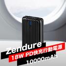 Zendure- 10000mAh 超耐壓 18W PD旅行行動電源 18W輸出 PD 快速充電 大容量 BSMI認證 保固2年
