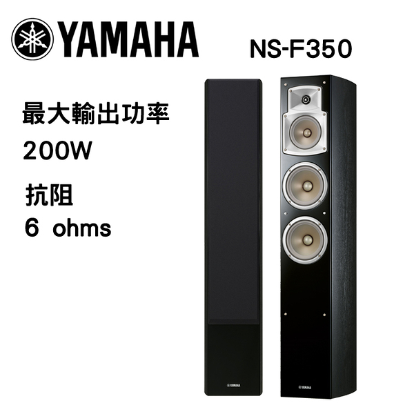 YAMAHA 山葉 NS-F350 落地主喇叭 【公司貨保固+免運】