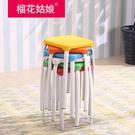 凳子家用加厚成人塑料小椅子時尚創意方凳現代簡約餐桌板凳省空間  熊熊物語