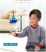 遙控飛機感應飛行器充電會飛電動懸浮直升飛機男女孩兒童玩具禮物qm 美芭