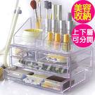 【生活大買家】免運 透明壓克力 化妝收納組 美睫 美夾必備 透明收納盒 化妝收納盒 首飾盒