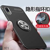 vivo X21 螢幕指紋版 手機殼 磁吸隱形指環支架 全包邊創意防摔保護套 矽膠軟殼 磁吸車載 保護殼