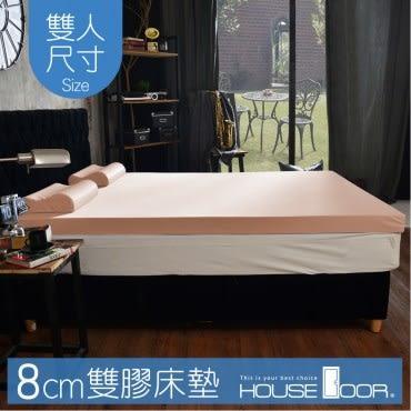 House Door 抗菌防螨布套 8cm乳膠記憶床墊-雙人5尺(甜美粉)