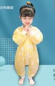 嬰兒睡袋紗布春秋冬季寶寶幼兒薄款拆袖分腿防踢被兒童四季通用款 MKS免運