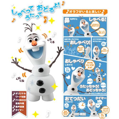 T-ARTS 冰雪奇緣2 歡樂跳跳互動 雪寶_TA22876