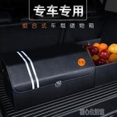 雷克薩斯專用後備箱儲物汽車收納車內用品尾箱車載整理內飾置物箱YJT 暖心生活館