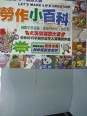 【書寶二手書T4/少年童書_PEW】勞作小百科(10本合售)_博學館