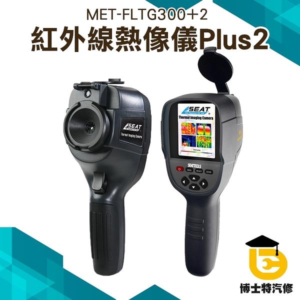 博士特汽修 【紅外線熱顯像儀】FLTG300+2 熱像儀 強化型 熱顯像儀 紅外線溫度 測溫槍 抓漏專用
