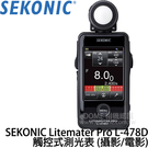 SEKONIC L-478D Litemater Pro 觸控式測光表 (24期0利率 免運 華曜/正成貿易公司貨) 適用攝影 電影 測光