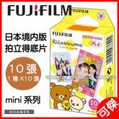 FUJIFILM Instax mini 泡泡 拉拉熊 日本限定 1捲10張 mini 7s / 7 / 8 / 25 /50s /90. 拍立得底片  可傑