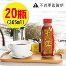 【年輕18歲】十八味養身茶-瓶裝茶/小瓶365MLx20瓶【特惠免運】
