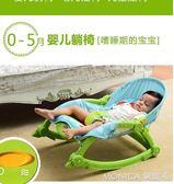 哄娃神器嬰兒搖搖椅安撫躺椅電動搖籃床兒童帶娃寶寶哄睡嬰兒搖椅 莫妮卡小屋YXS