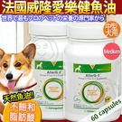 【培菓平價寵物網】法國Vetoquinol威隆》中瓶愛樂健魚油中型犬用1000mg60顆
