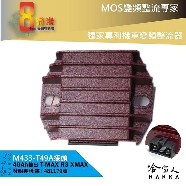 8微米 t-max r3 XMAX 300 偉士牌 變頻整流器 M433 不發燙 專利技術 40ah 輸出 哈家人