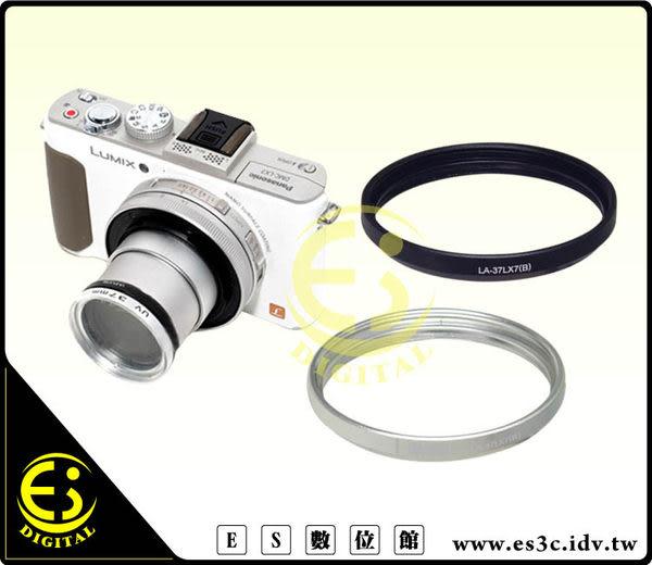ES數位館 Panasonic LX7 專用 DMW-FA1 專業級 外徑 37mm 金屬 濾鏡轉接環 轉接環 DMWFA1
