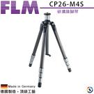 FLM德國孚勒姆 碳纖維腳架CP26-M4S